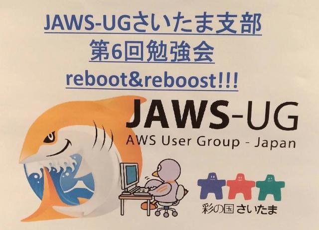 jawsug-saitama