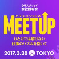 MEETUP-20170328