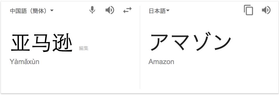 google_translate_-_Google_検索