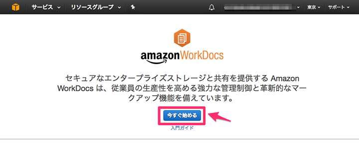 Amazon WorkDocs