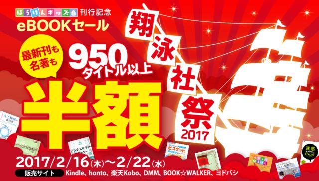 翔泳社祭2017