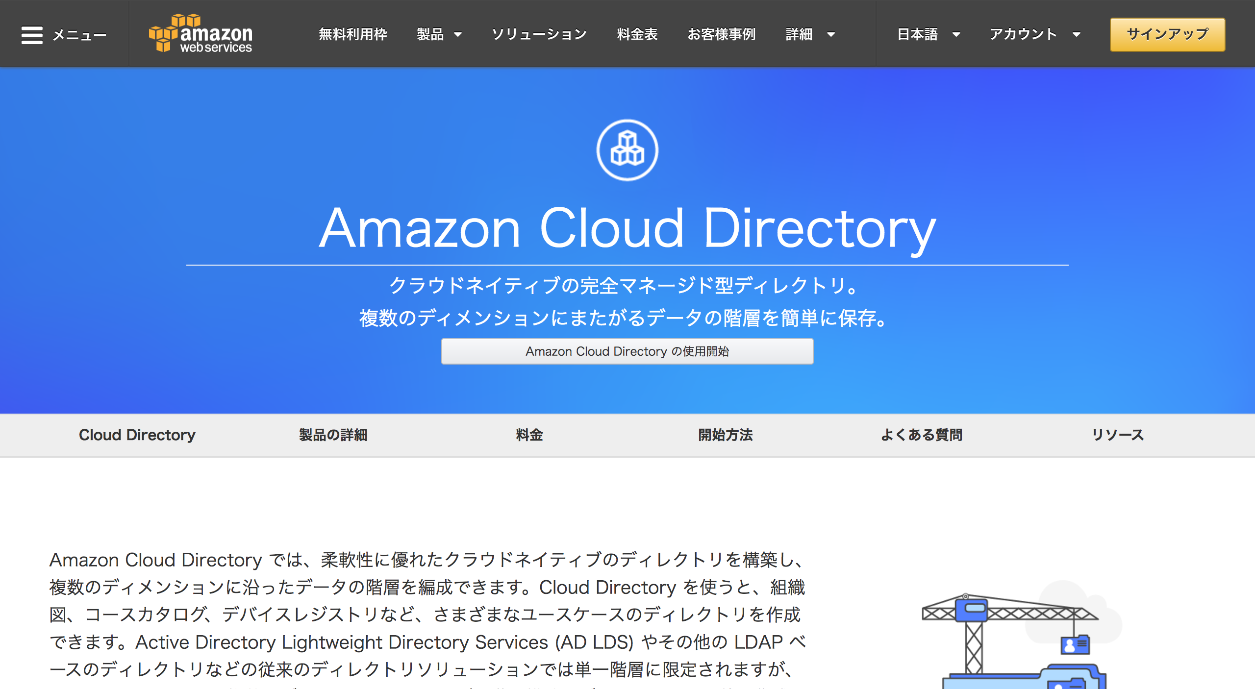 directory-service