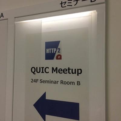 eyecatch-quic_meetup_201701