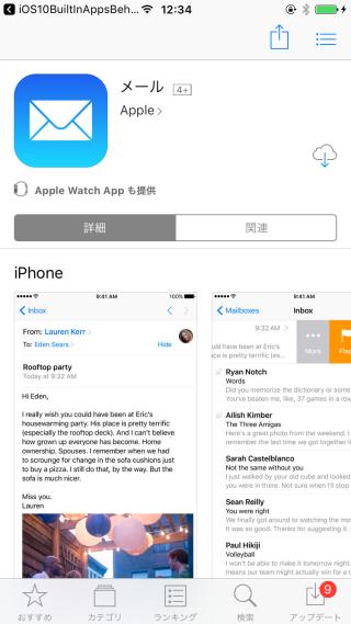 remove-built-in-ios-app-behavior-2
