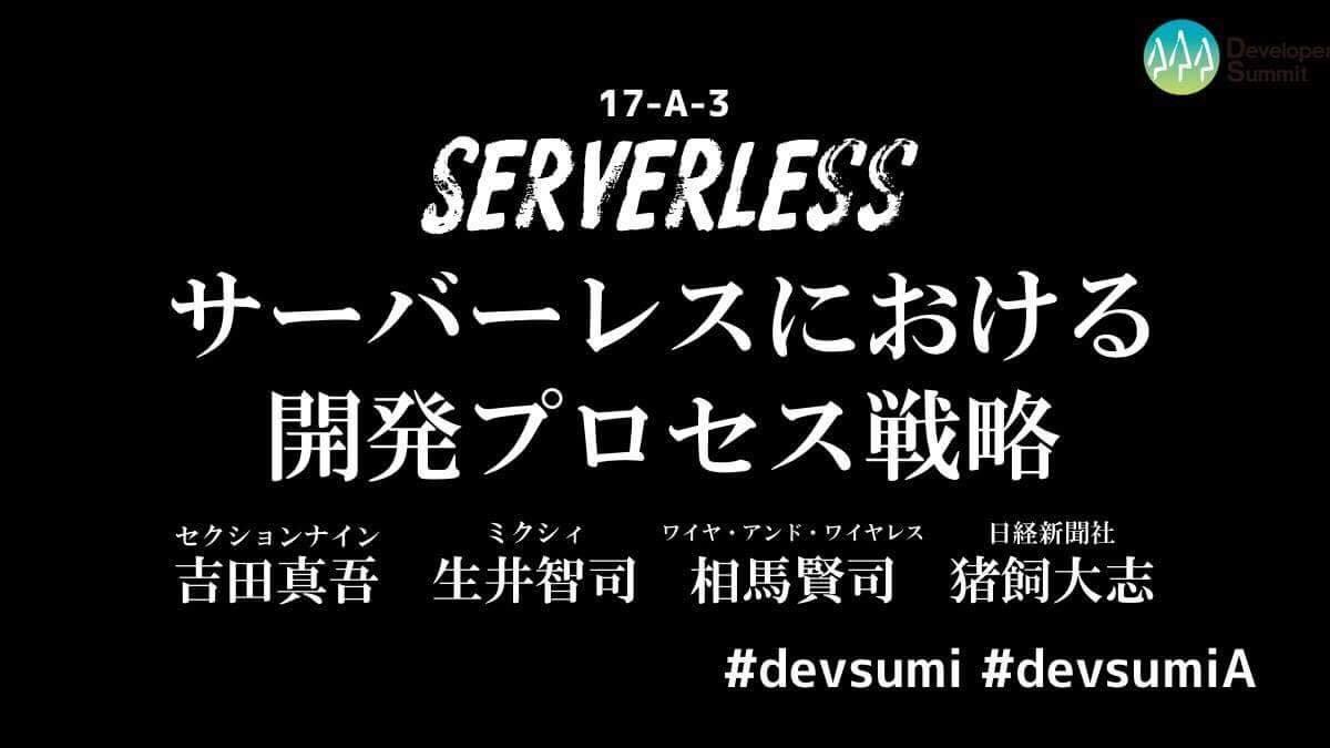 serverless-top