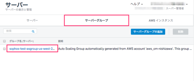 sophos_autoscaling_005