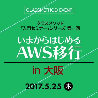 AWS移行@大阪