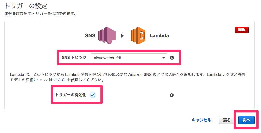 10-lambdatrigger