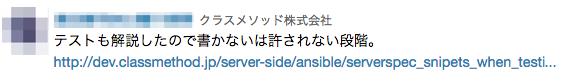 _3_KDDI_ChatWork_-_Ansible_Packer_CFn