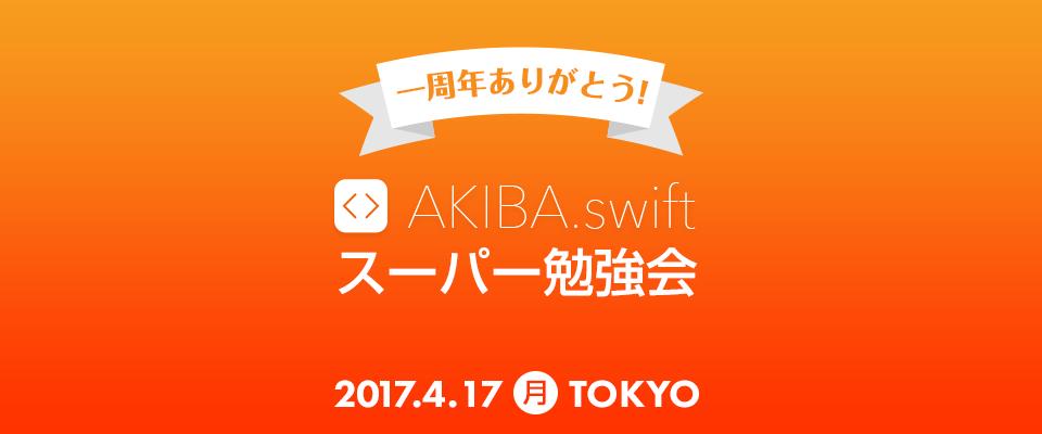 【ありがとう一周年!】AKIBA.swift 1周年 スーパーコラボ勉強会 2017/4/17