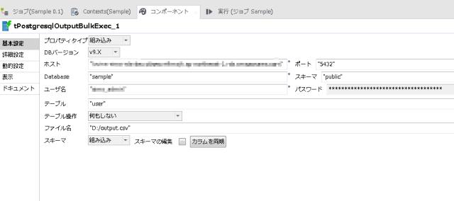 csvインポート02