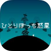 app_ひとりぼっち惑星