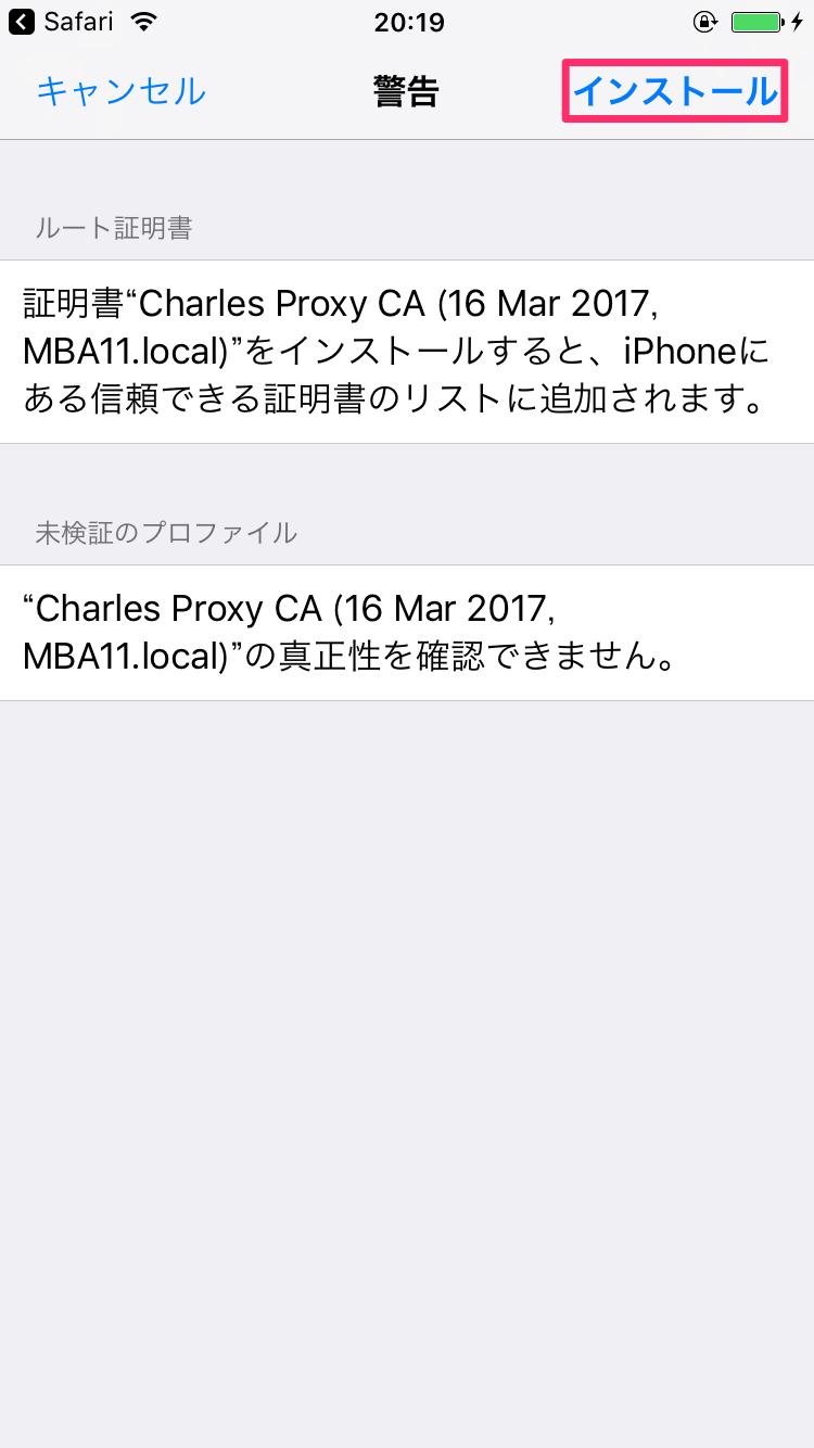 macOS][iOS] パケットトレースツール「Charles」を使用してiOS