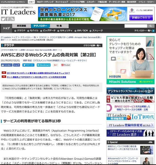 itleaders_aws_2