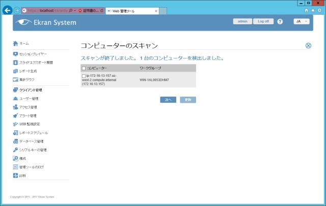006_scan_client