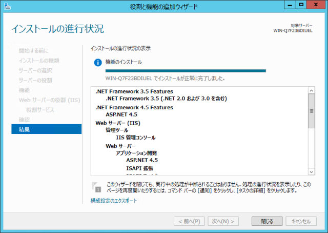 011_finish_iis_install