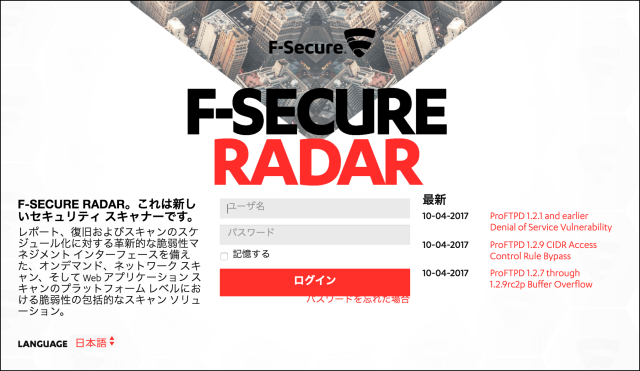 170411_F-Secure_Radar_beta_login_jab