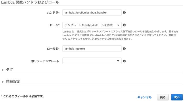 170419_lambda_role