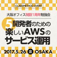 大阪オフィス開設1周年勉強会第5回アイキャッチ