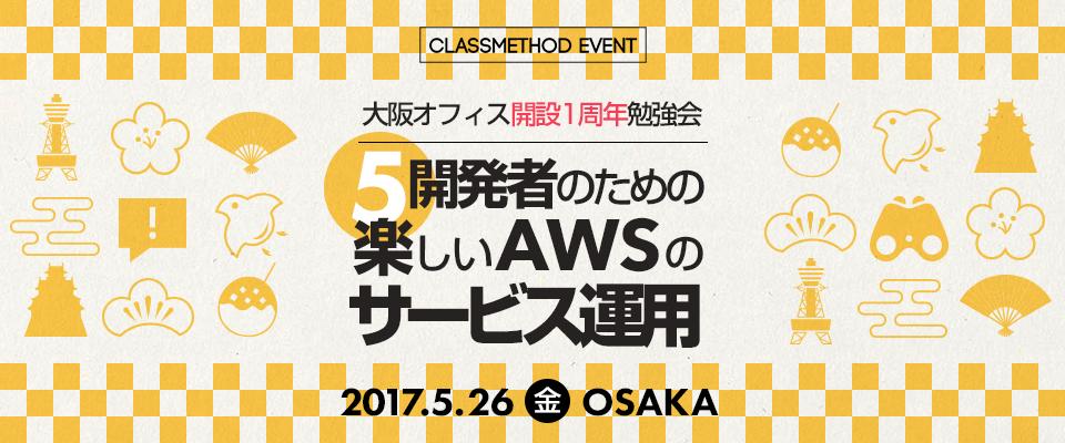 大阪オフィス開設1周年勉強会第5回バナー