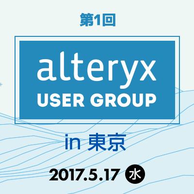 AlteryxUG_400x400