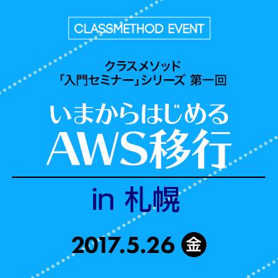 AWS移行@札幌