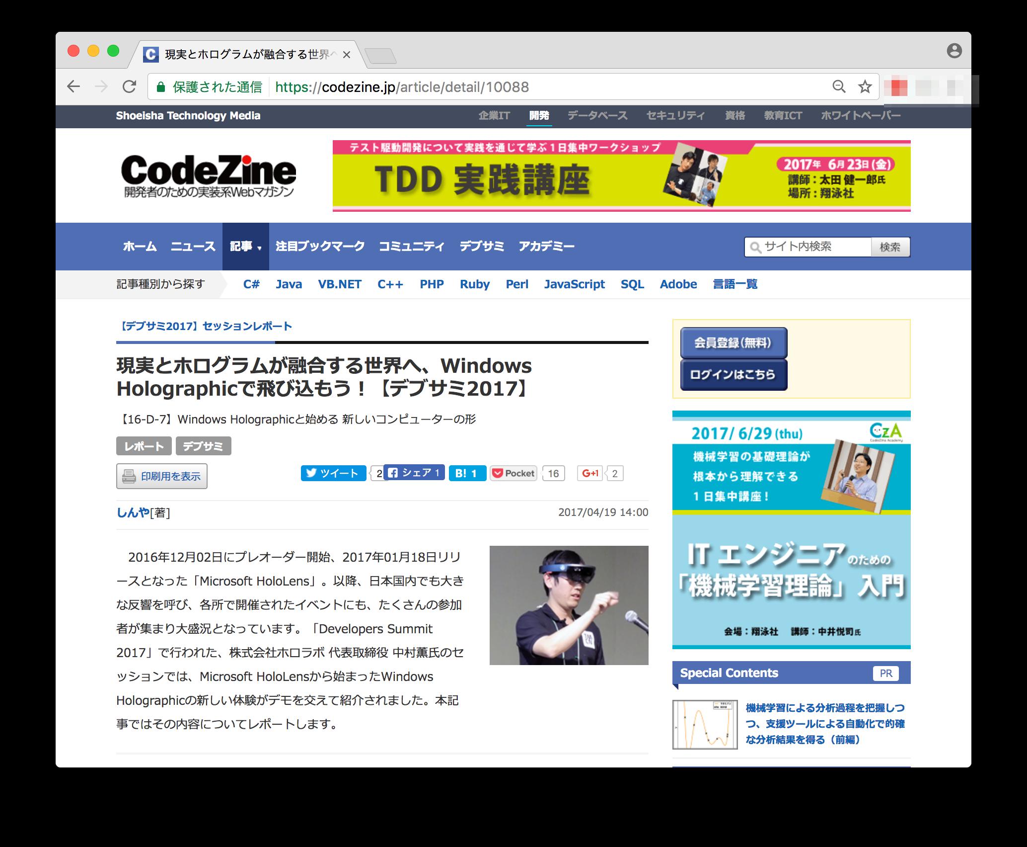 devsumi2017-codezine-16-d-7