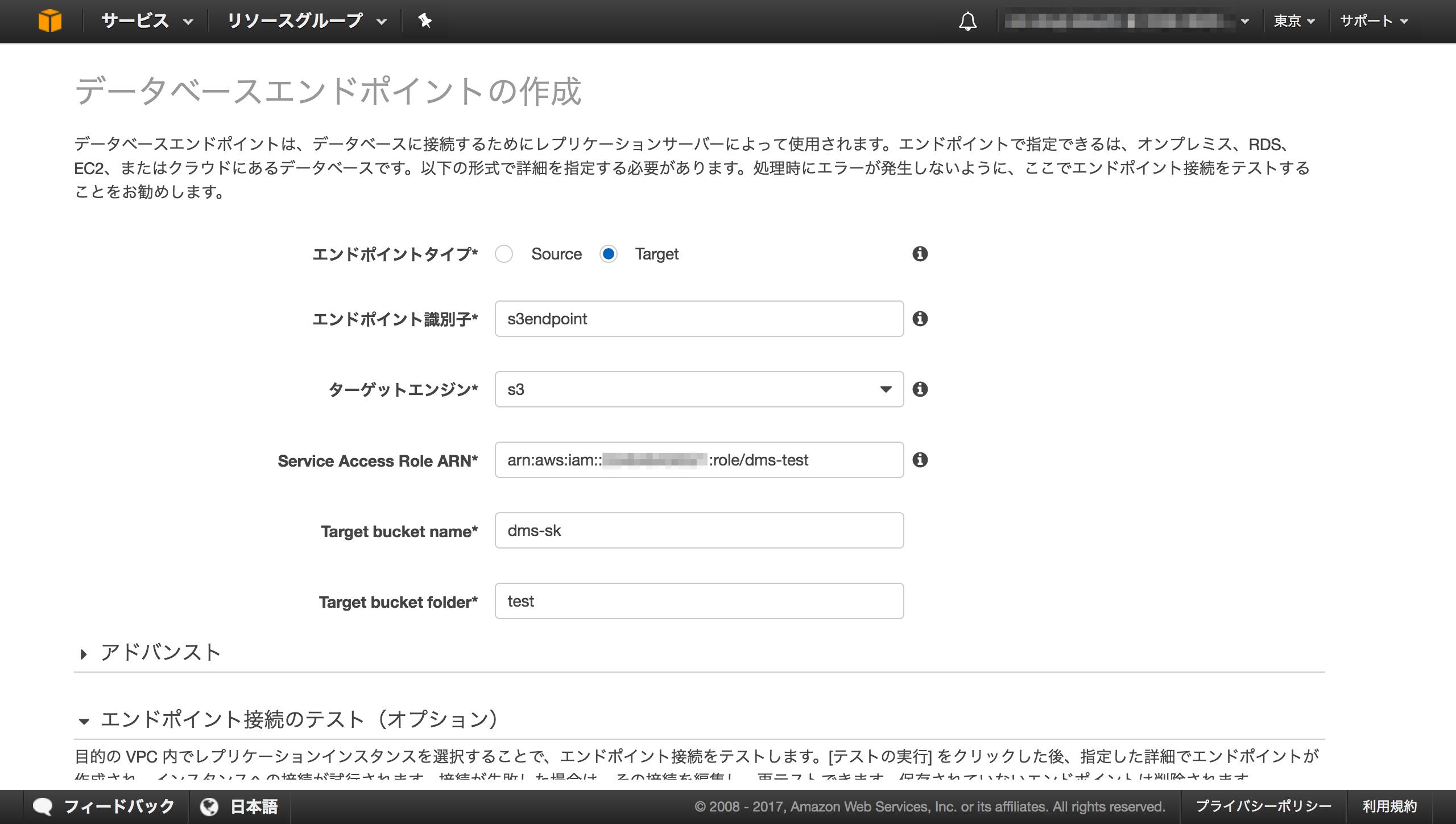 Database Migration Service の Source に MongoDB が選択可能になりました!