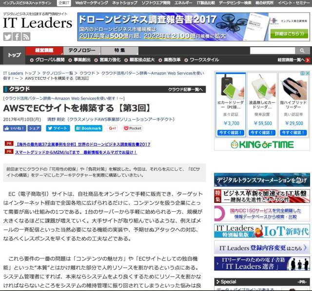 it_leaders3