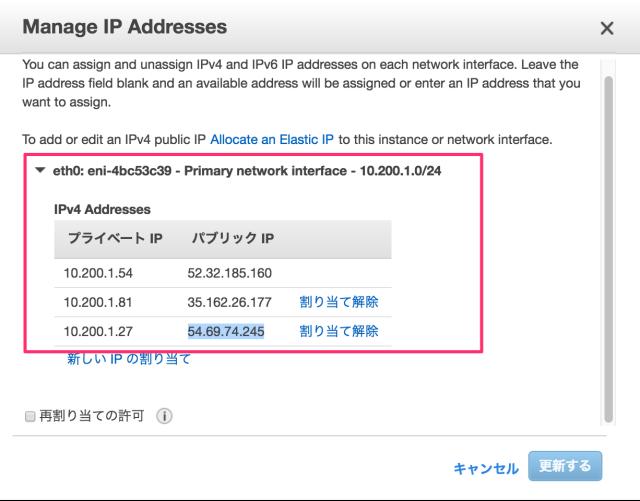 manage_ip_addresses_2