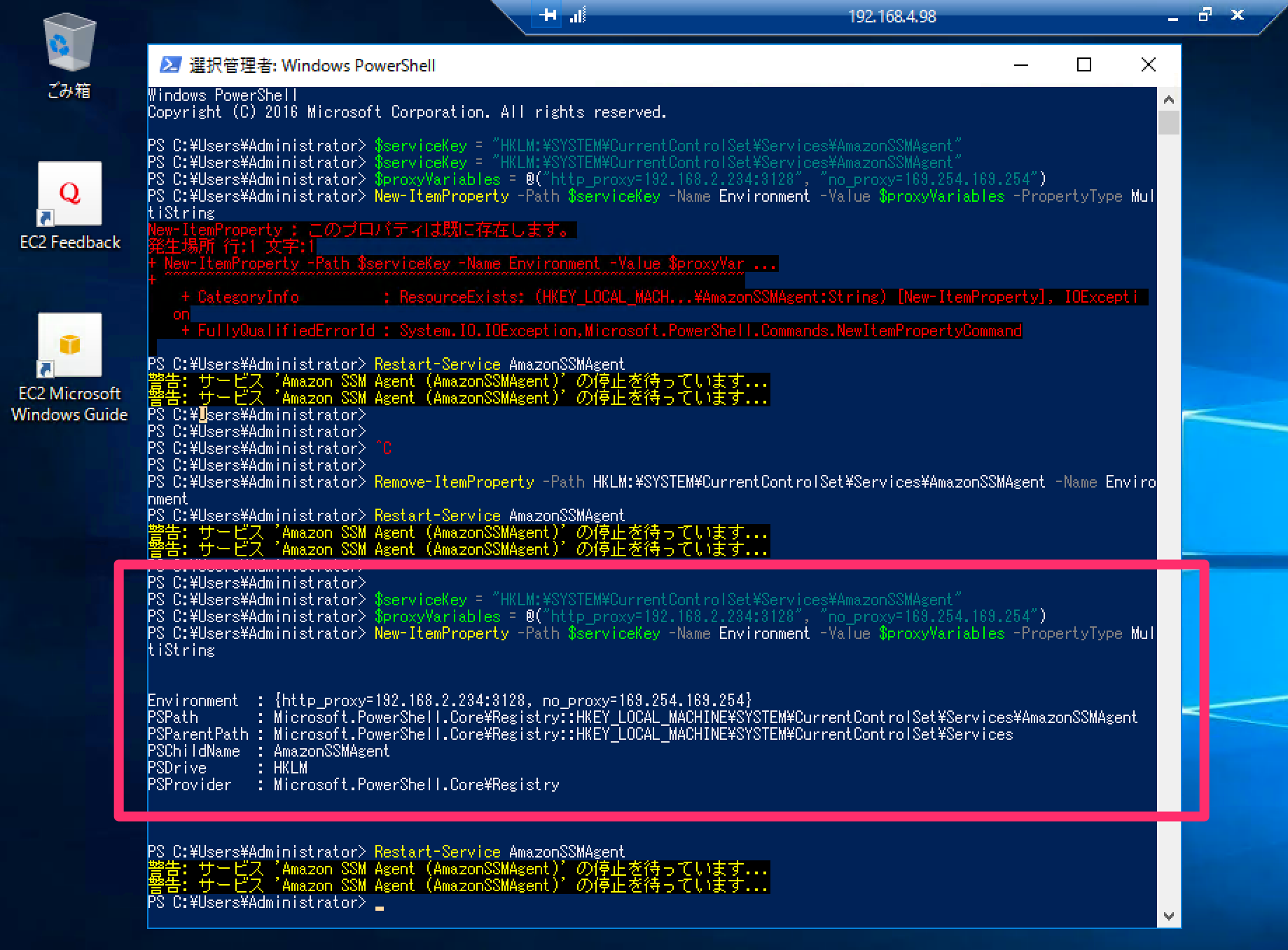 07-powershell-admin-New-ItemProperty