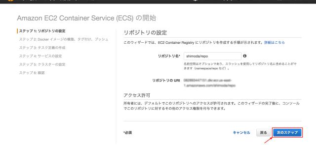 ECSコンソールチュートリアル3