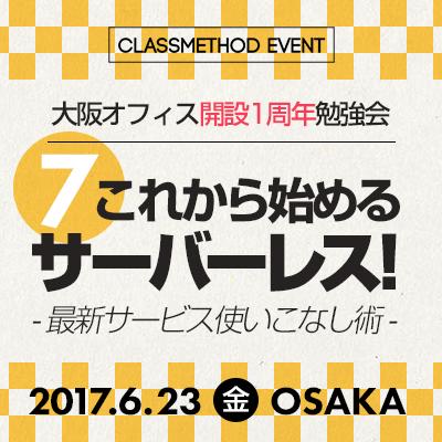 大阪オフィス開設1周年勉強会第6回アイキャッチ