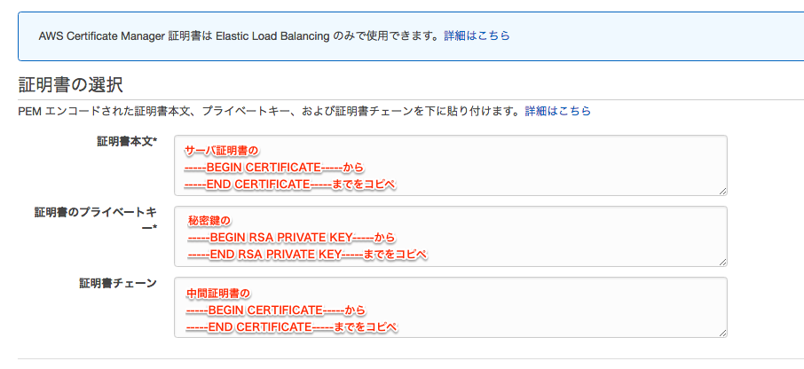 AWS_Certificate_Manager_2