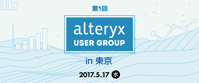 alteryx-user-group-in-tokyo-1st-logo