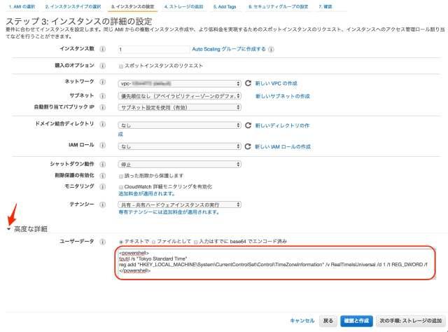 ec2-win-change-timezone-userdata-2