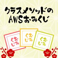 omikuji_400x400