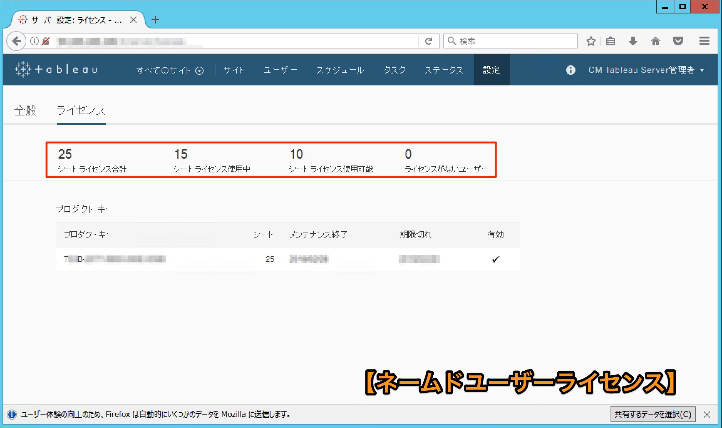 tableau-server-core-lisence-guest-user-option_04