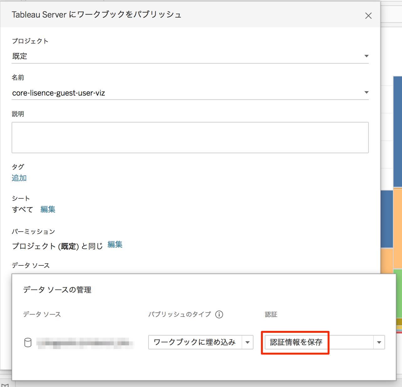 tableau-server-core-lisence-guest-user-option_14