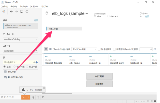 tableau103-new-features-connect-to-athena-12