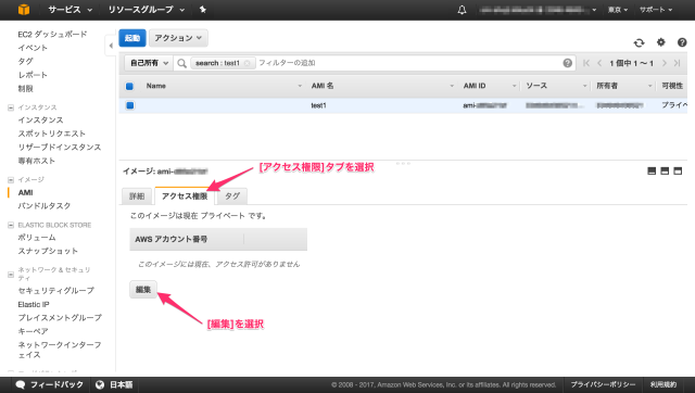 using-ami-001