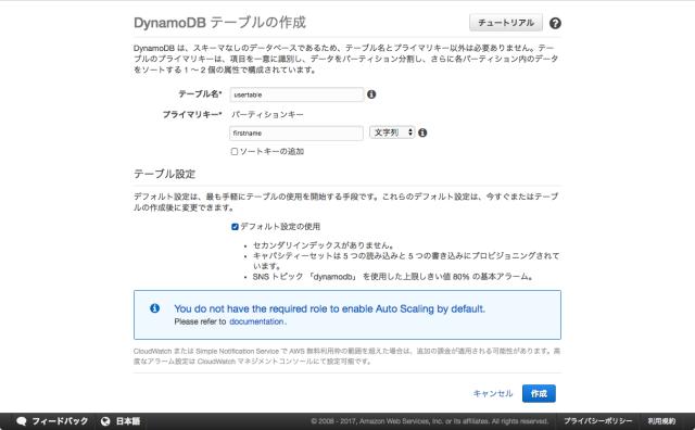 DynamoDB_·_AWS_Console