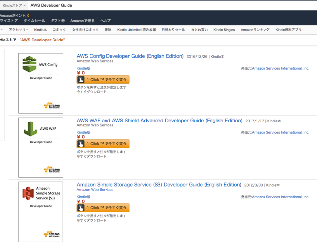 Amazon_co_jp__AWS_Developer_Guide__Kindleストア