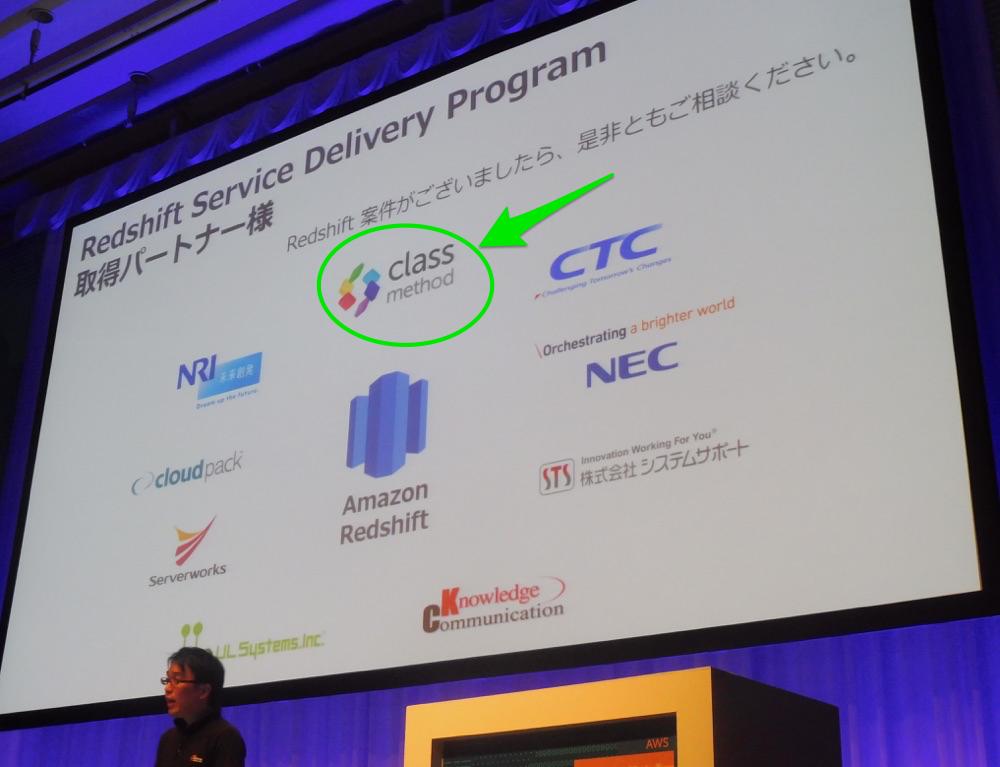 aws-summit-tokyo-2017-redshift-ecosystem_11
