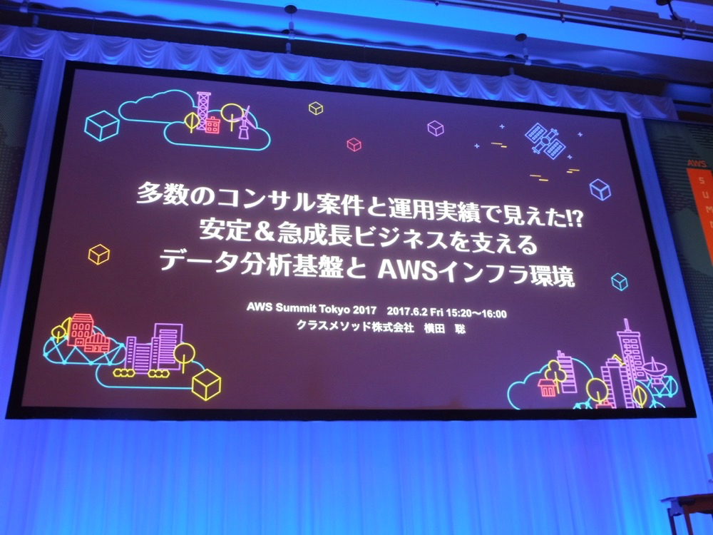 cm-session-on-aws-summit-tokyo-2017_03