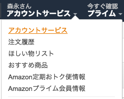Amazon_co_jp__コンテンツと端末の管理 4
