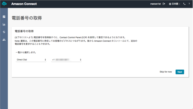 Amazon_Connect_-_電話番号の取得_2017-06-28_10-49-45