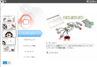 教育版レゴ_マインドストーム_EV3_Educator_Edition