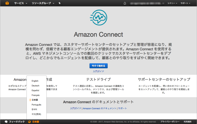 Amazon_Connect_2017-06-28_09-32-44-2