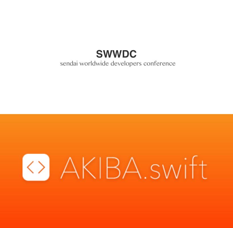 SWWDC_AKIBA